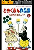 どおくまん作品集 (4) 花田秀治郎くんNo.1
