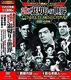 サスペンス映画 コレクション 脱獄の掟 DVD10枚組 ACC-183