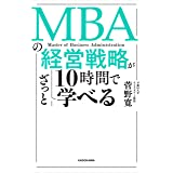 MBAの経営戦略が10時間でざっと学べる