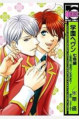 学園ヘヴン 七条編 ~SWEET SWEET DARLING!~ (ビーボーイコミックス) Kindle版