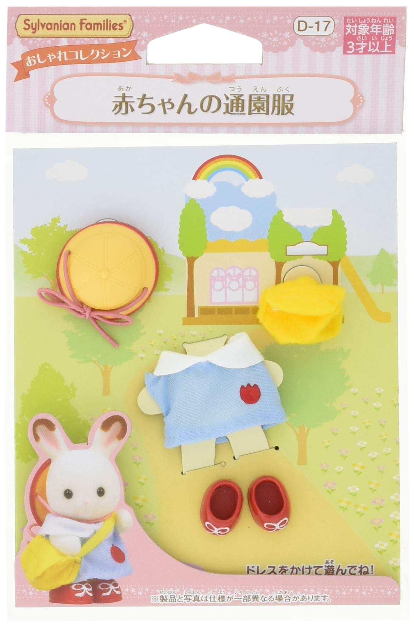 Epoch D-09 Dress-up Girl Kisekae Sylvanian Families by by Japan Import