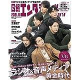 日経エンタテインメント! 2021年 11 月号【表紙: V6】