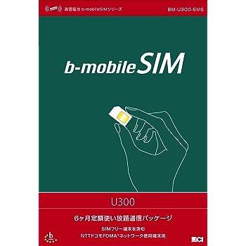 日本通信 bモバイルSIM U300 6ヶ月(185日) 使い放題パッケージ BM-U300-6MS