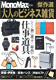 MonoMax特別編集 大人のビジネス雑貨傑作選 (TJMOOK)