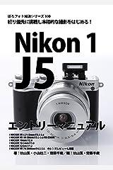 ぼろフォト解決シリーズ100 絞り優先に挑戦し本格的な撮影をはじめる! Nikon 1 J5 エントリーマニュアル Kindle版