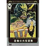 恐怖の火星探険 (日本語吹替収録版) [DVD]