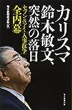 カリスマ鈴木敏文、突然の落日 ―セブン&アイ「人事抗争」全内幕―