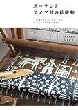 ポーランド ヤノフ村の絵織物: 二重織りの技法と伝統文化が生まれた小さな村を訪ねて