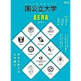 国公立大学 by AERA 2021 (AERAムック)