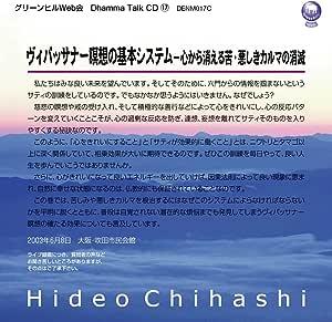 ヴィパッサナー瞑想の基本システム -心から消える苦・悪しきカルマの消滅(CD版)