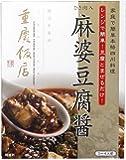 重慶飯店 麻婆豆腐醤 本格四川マーボー豆腐が電子レンジ調理で簡単に! 3-4人前分のたっぷり130g 豆腐一丁用意するだけ