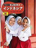インドネシア (現地取材!世界のくらし)