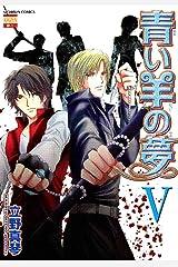 青い羊の夢 5 (花恋) Kindle版