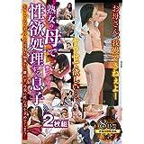 熟女の母で性欲処理する息子2枚組 [DVD]