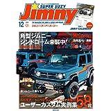 ジムニーSUPER SUZY 2020年 12月号