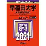 早稲田大学(教育学部〈理科系〉) (2021年版大学入試シリーズ)