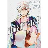 あまつき 24巻 (ZERO-SUMコミックス)