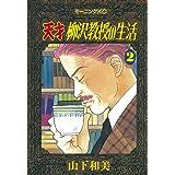 天才柳沢教授の生活(2) (モーニングコミックス)