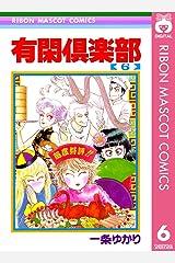 有閑倶楽部 6 (りぼんマスコットコミックスDIGITAL) Kindle版