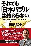 それでも「日本バブル」は終わらない: 残された2年間ですべてが変わる (一般書)
