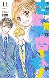 古屋先生は杏ちゃんのモノ 11 (りぼんマスコットコミックス)