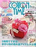 コットンタイム 2015年 05 月号 [雑誌]