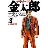 サラリーマン金太郎 第3巻