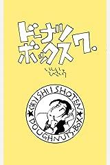 ドーナツ・ボックス7. ((笑)いしい商店) Kindle版