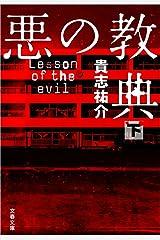 悪の教典(下) (文春文庫) Kindle版