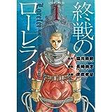 終戦のローレライ(1) (アフタヌーンコミックス)