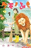 ケモノみち(1) (BE・LOVEコミックス)