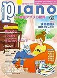 月刊ピアノ 2020年6月号