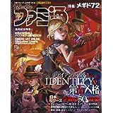 【Amazon.co.jp 限定】週刊ファミ通2020年7月23日号 Amazon限定『IdentityV 第五人格』B5イラストカード付