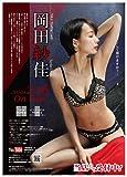 岡田紗佳 Vol.2 トレーディングカード BOX商品 1BOX=レギュラーコンプ54枚+レアカード2枚、全99種類
