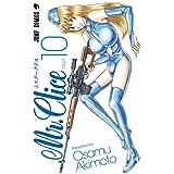 Mr.Clice 10 (ジャンプコミックス)