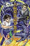 大阪環状結界都市 2 (ボニータ・コミックス)