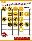 [DVD付] ギター・コードをキレイに鳴らせる本 ちょっとしたコツで押さえられるんです! (Guitar Magazin…