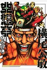 空想亭こばなし(1) (イブニングコミックス) Kindle版