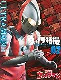 ウルトラ特撮 PERFECT MOOK vol.02 ウルトラマン (講談社シリーズMOOK)