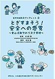 とぎすまそう! 安全への感覚〜里山活動でのリスク管理〜 (自然体験教育ブックレット3)