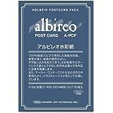 ホルベイン ポストカードパック アルビレオ 218g 50枚入 A-PCP 50枚入 270-261