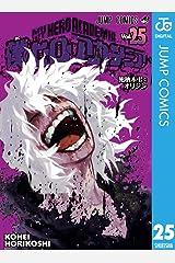 僕のヒーローアカデミア 25 (ジャンプコミックスDIGITAL) Kindle版
