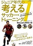 ジュニア年代の考えるサッカー・トレーニング 7―Soccer clinic+α トレーニング・メニューの適切な設定と運用…
