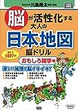 脳が活性化する大人の日本地図脳ドリル おもしろ雑学編 (元気脳練習帳)