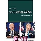 アメリカの政党政治 建国から250年の軌跡 (中公新書)