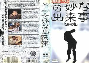奇妙な出来事(SFの巻) [VHS]