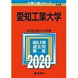 愛知工業大学 (2020年版大学入試シリーズ)