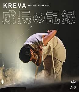 【Amazon.co.jp限定】NEW BEST ALBUM LIVE -成長の記録- at 日本武道館 [Blu-ray] (Amazon.co.jp限定特典 : 特製A4クリアファイル  ~Type B~ 付)
