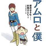 アムロと僕 (カドカワデジタルコミックス)