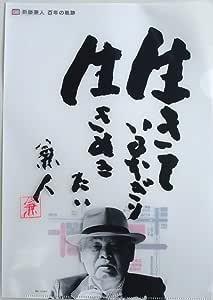 「新藤兼人 百年の軌跡」オリジナルロゴ入り記念ファイル (透明)